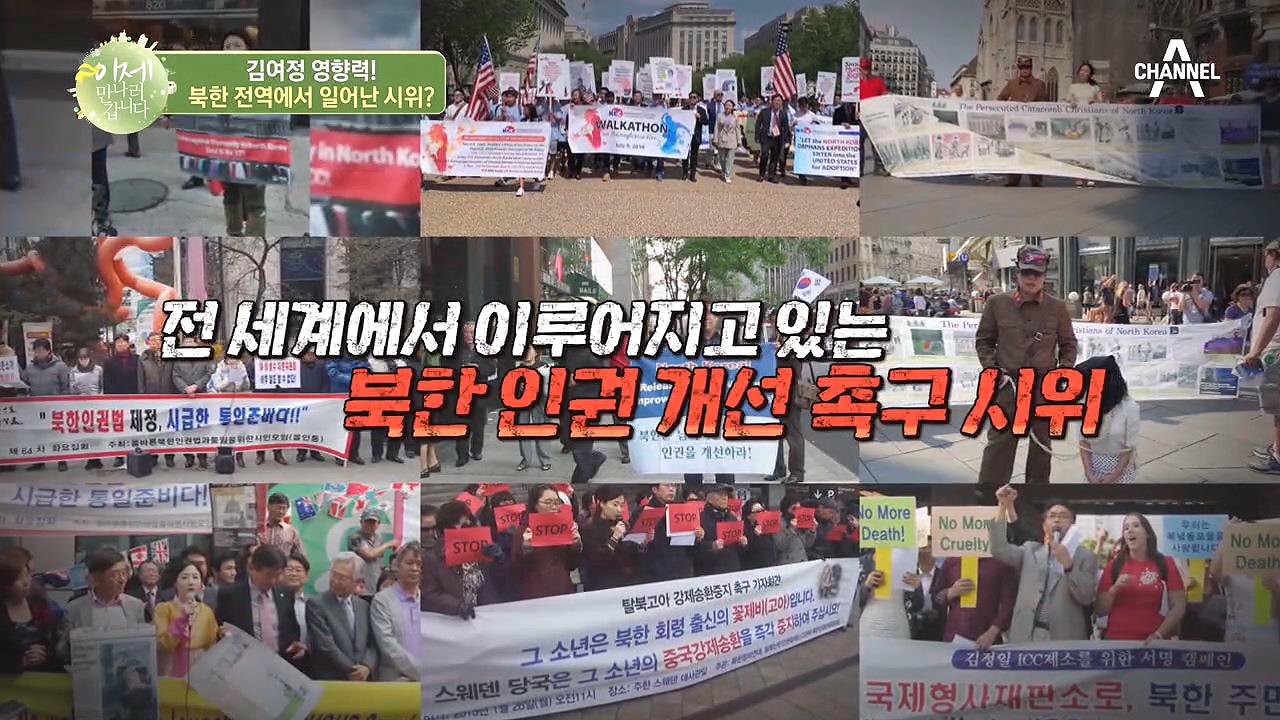 북한의 탈북자 규탄 시위, 미국과의 관계개선을 위한 의....