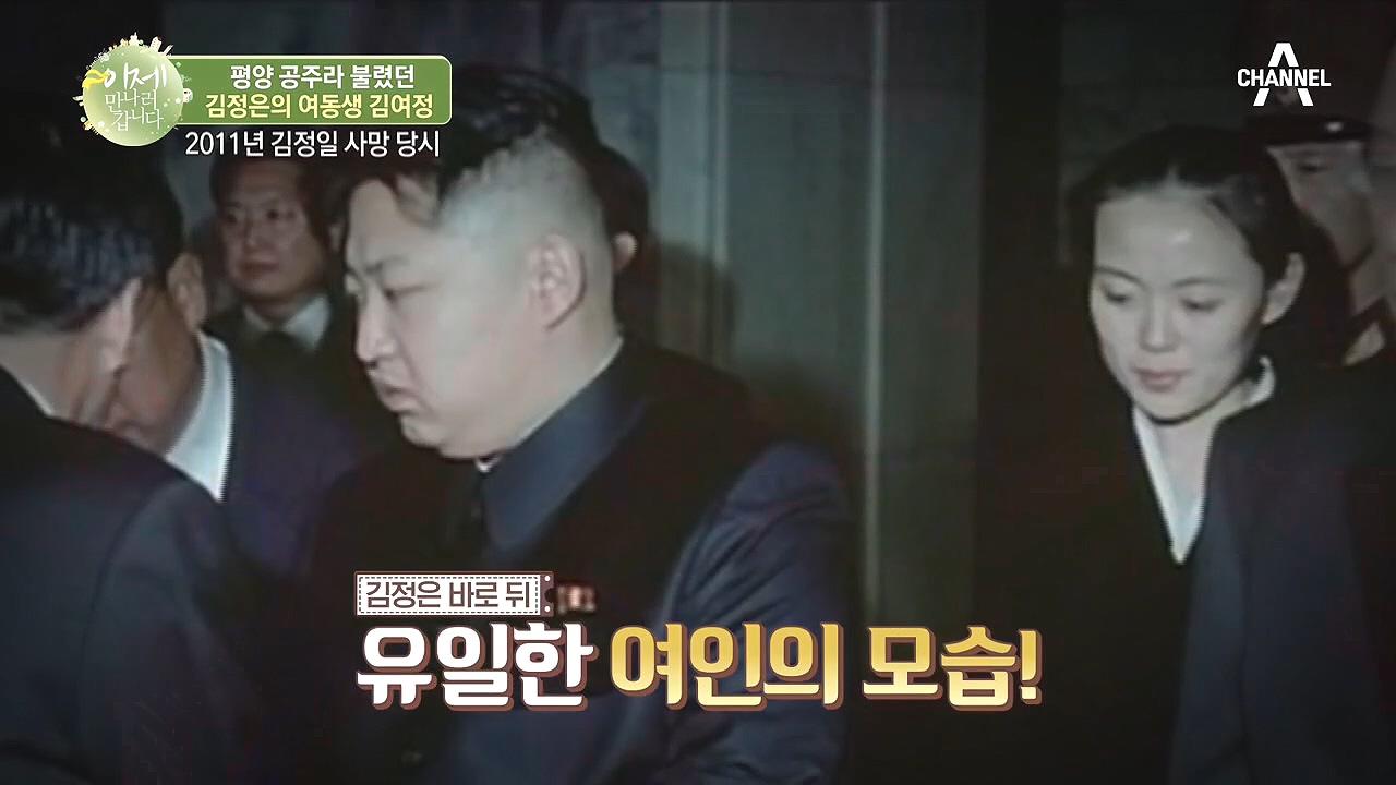 김정일의 장례식장에 나타난 김여정, 비밀에 싸인 평양 ....
