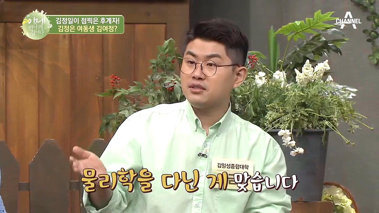 北 2인자 김여정, 핵미사일을 위해 물리를 전공했다?!