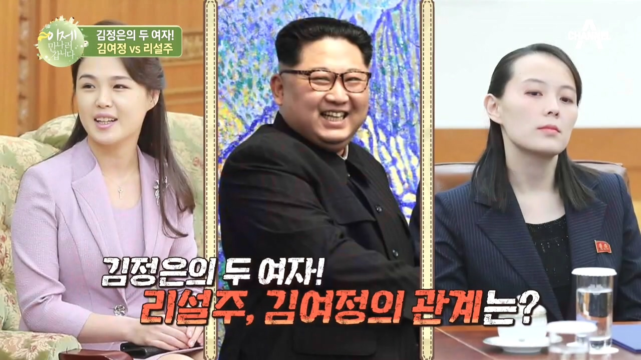 김정은의 두 여자 김여정 vs 리설주, 두 여인의 살벌....
