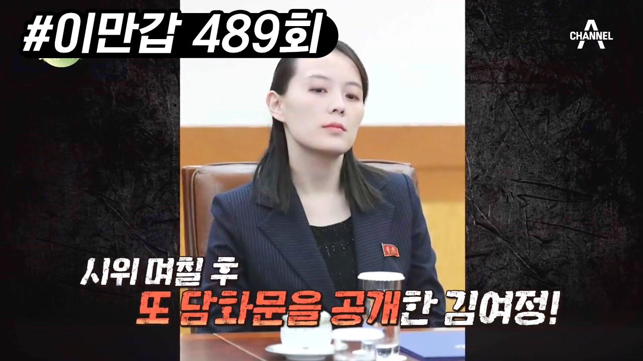 명실상부 北 2인자 김여정, 대규모 탈북자 규탄 시위를....