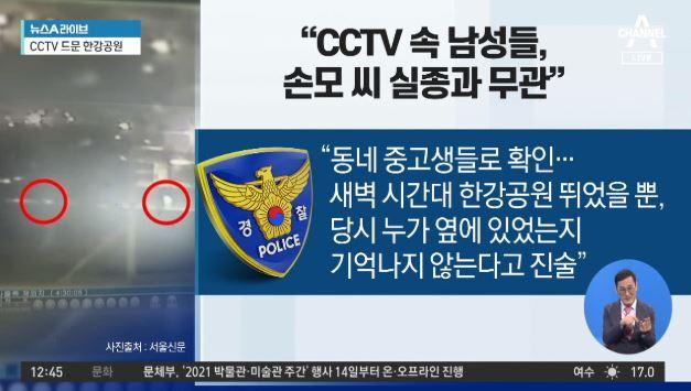 한강 실종 의대생 사건, 당시 목격자 있었다?