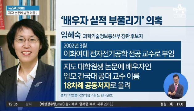 """제자 논문에 남편 이름 18번…임혜숙 후보의 """"논문 내...."""