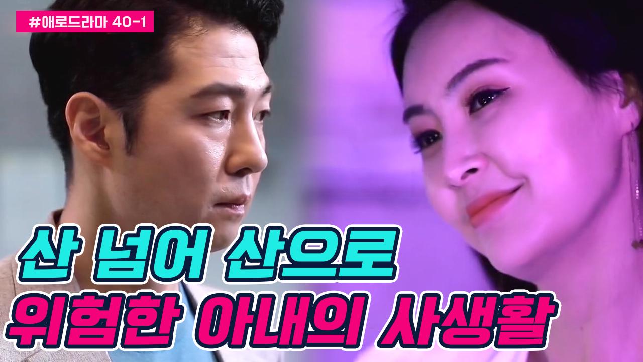 [#애로드라마 40-1회] 비밀스러운 아내의 사생활, ....