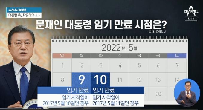 문 대통령 퇴임 날짜는…2022년 5월 9일? 10일?....