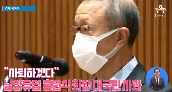 """[경제 톡톡톡]""""사퇴하겠다""""…남양유업 홍원식 회장 대국...."""