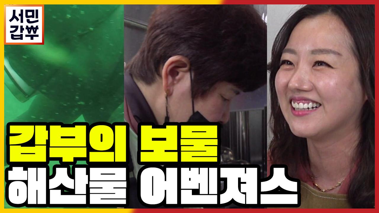 [선공개]싱싱함을 팔아 연매출 18억! 바다 사나이의 ....