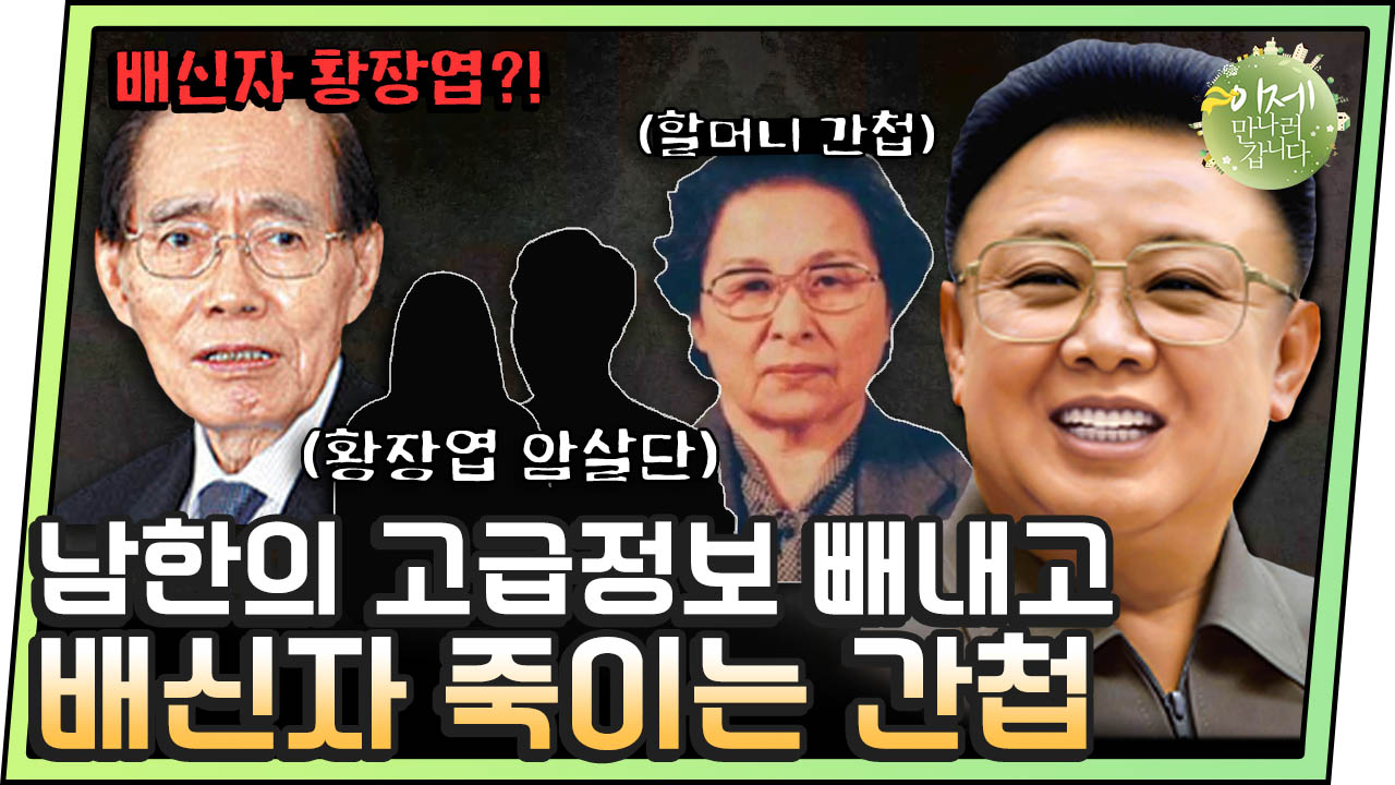 [#이만갑모아보기] 남한에 위장 입국한 북한 간첩! 고....