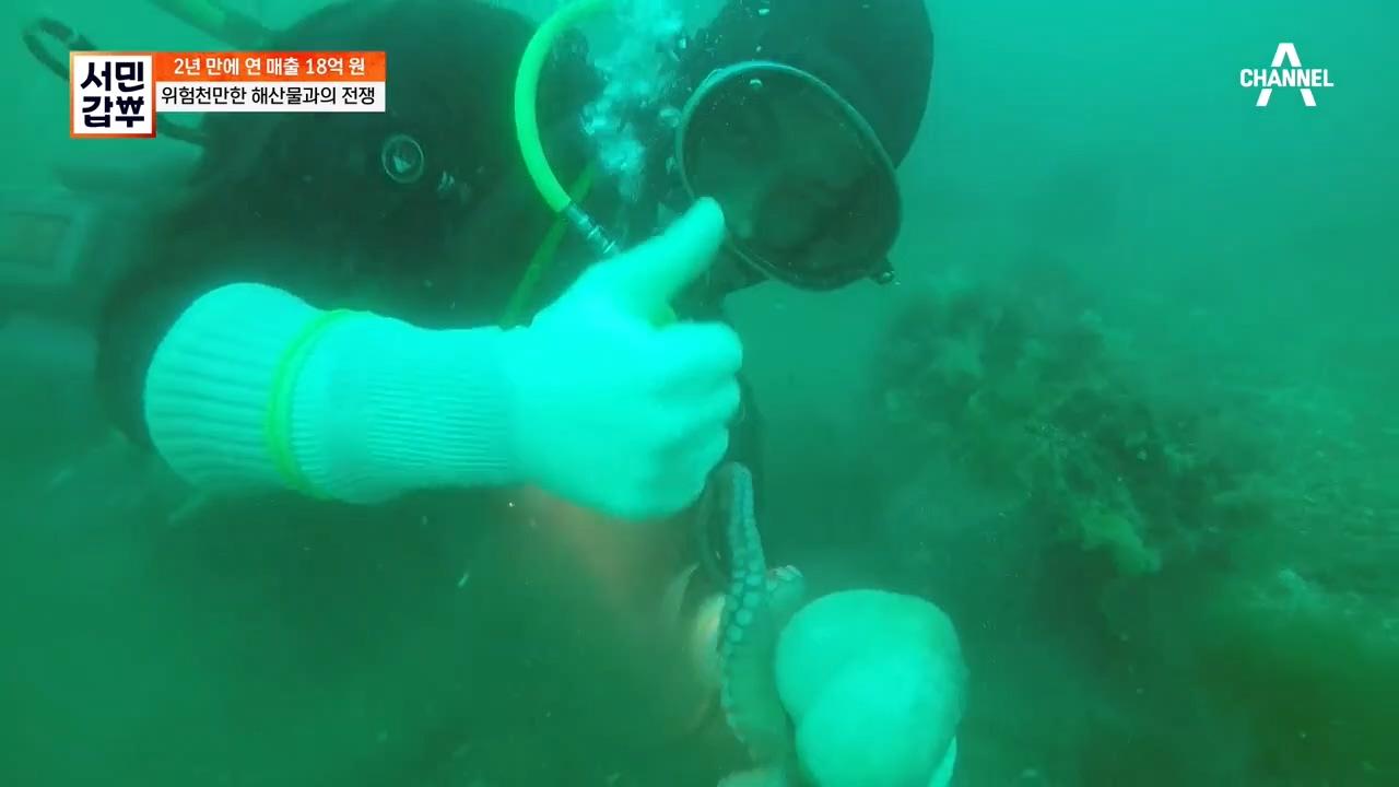 내 집 앞마당처럼 드나드는 바다, 심해 속 해산물과의 ....