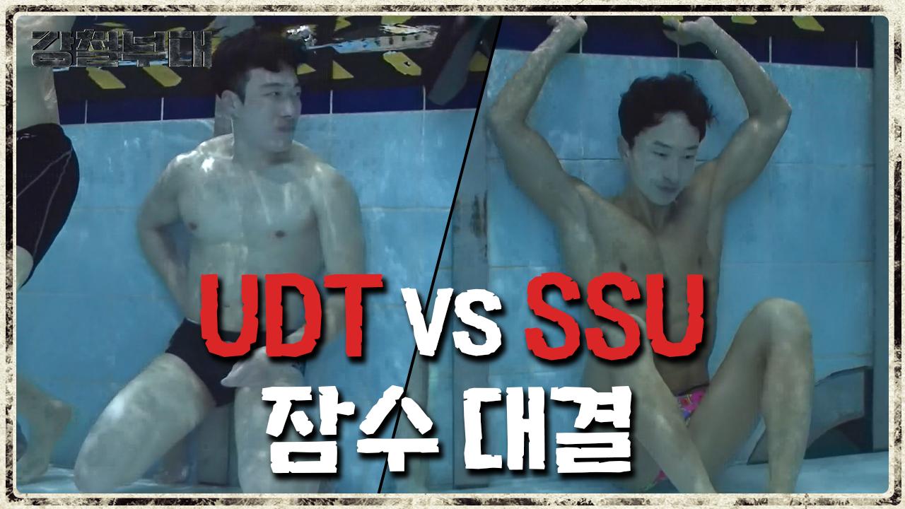 수중 최강 SSU vs 명불허전 UDT! 잠수 대결 최강자는?