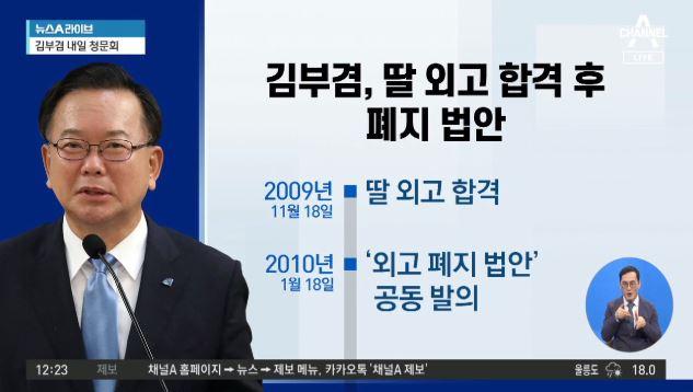 김부겸, 외고폐지법 발의…딸은 두 달 뒤 외고 입학
