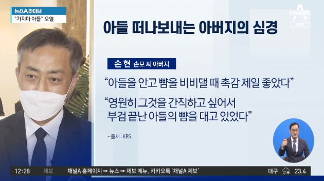 """한강 실종 의대생 아버지 """"부검 후, 아들 뺨 비볐다"""""""