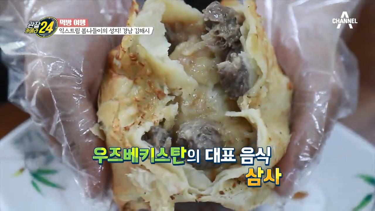 군침이 싹~ 도는 맛! 화덕에 찰싹 붙은 고기빵 '삼사....