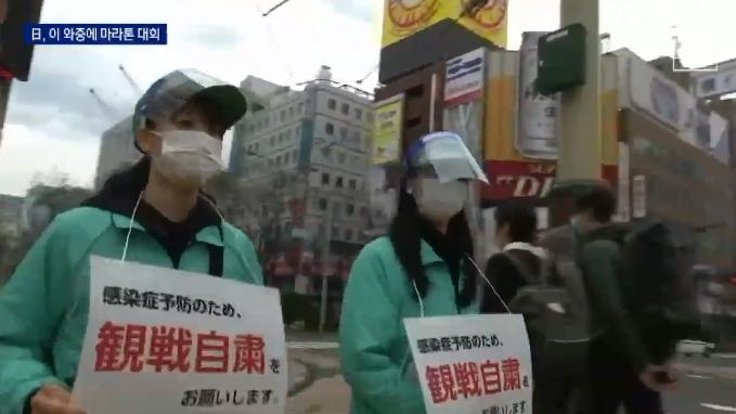 선수 70명·거리두기 안내원 770명…마라톤 개최한 日