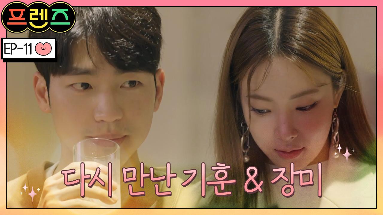 기훈&장미, 프렌썸 데이트 이후 다시 만난 선남선녀♡