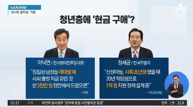 """""""군가산점 대신 3천만 원"""" """"1억 원 적립형 통장 공...."""