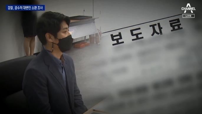 공수처 임시 대변인, '허위 보도자료' 혐의로 검찰 소....