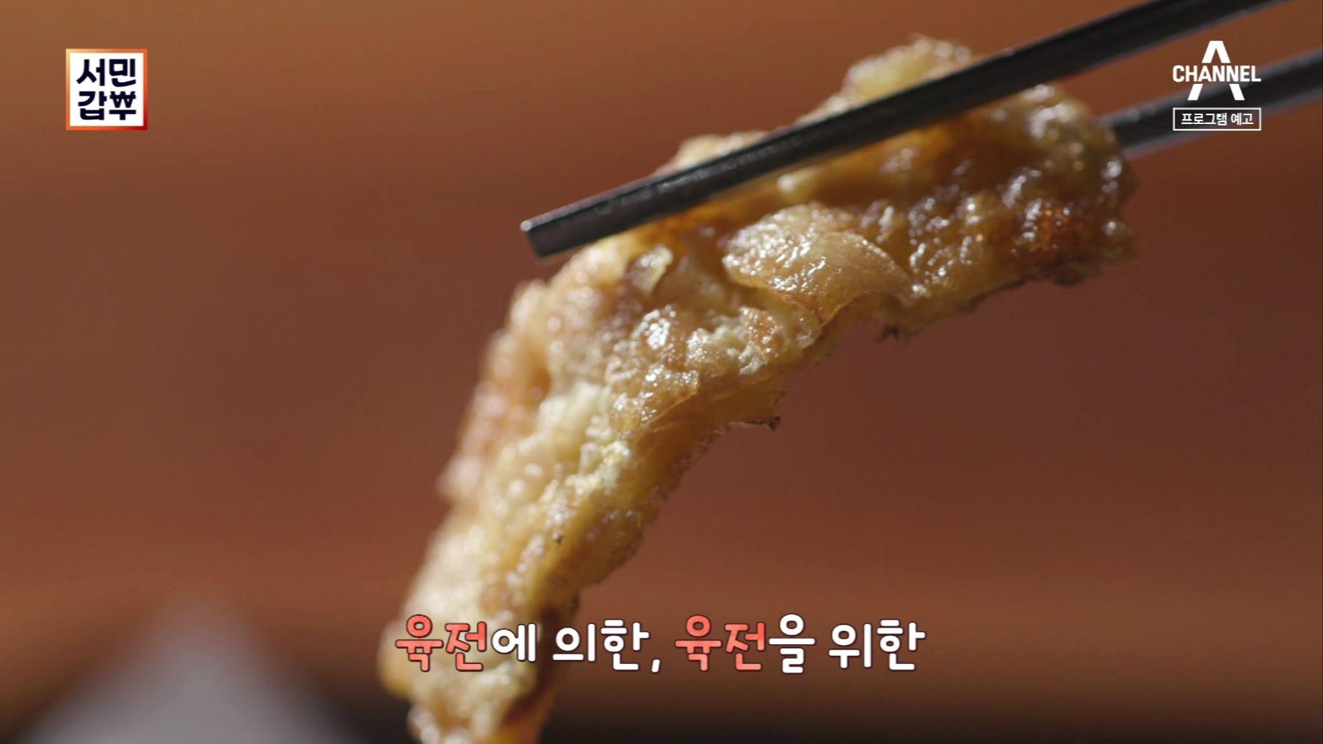 [예고] '육'천원 짜리 '육'전으로 인생역전! 노점상....