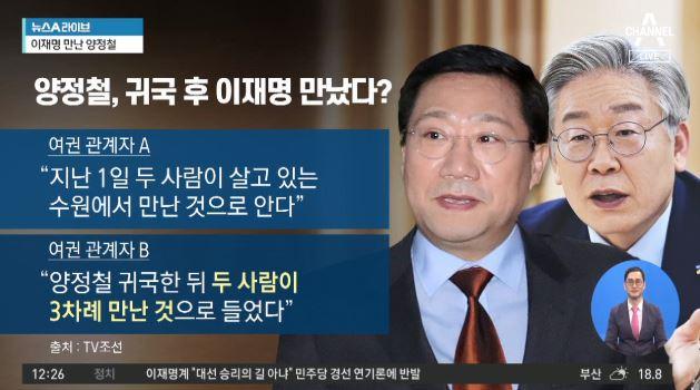 돌아온 '킹메이커' 양정철…이재명 만났다, 왜?
