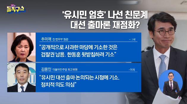 [2021.5.6] 김진의 돌직구쇼 733회