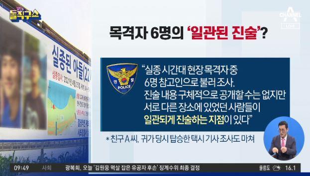 [2021.5.7] 김진의 돌직구쇼 734회