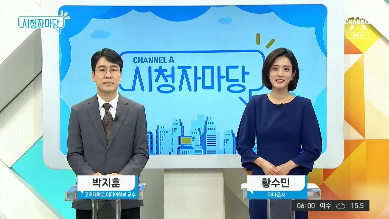 채널A 시청자 마당 492회