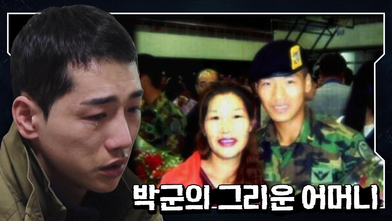 [#강철부대 7회 하이라이트] 박준우, 돌아가신 어머니 생각나...