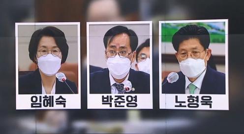 임·박·노 장관 후보자는 임명 보류…'분노' 살피는 靑