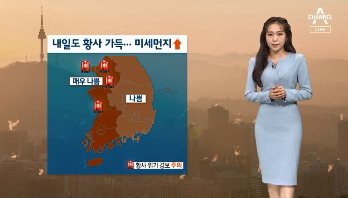 [날씨]내일도 황사 영향…미세먼지 '매우 나쁨'
