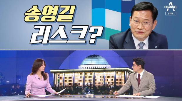 [여랑야랑]민주당, 송영길 리스크? / '영남당' 있고....