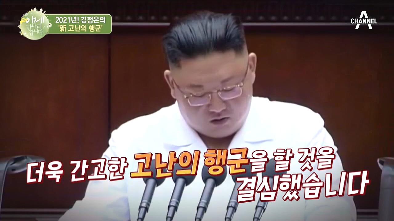 北 최악의 흑역사 [고난의 행군], 김정은이 新 고난의....