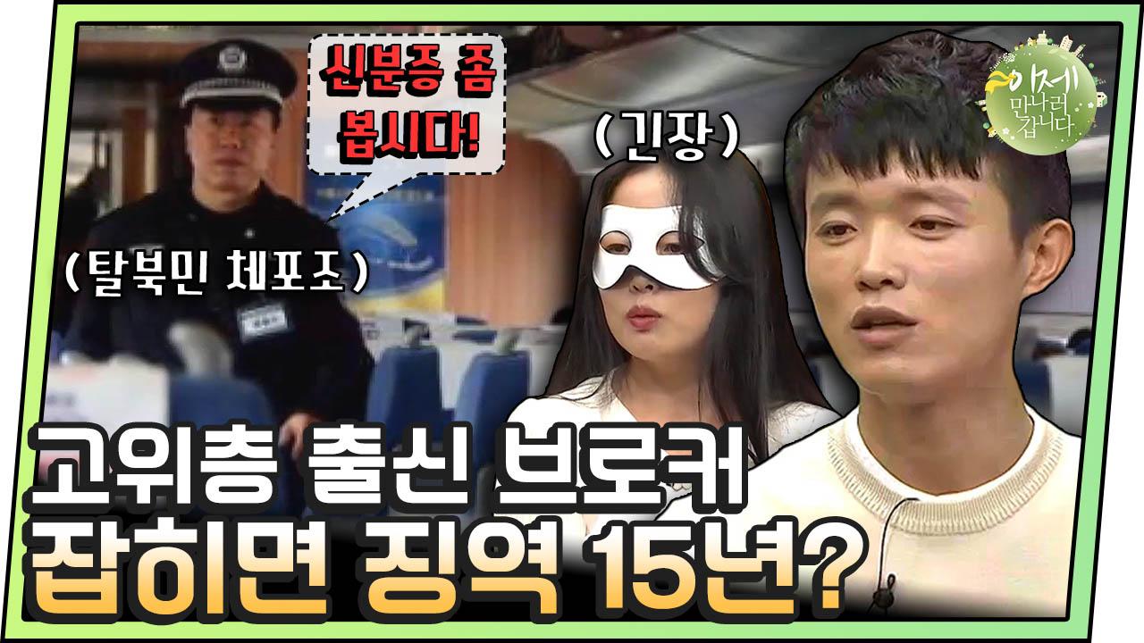 [#이만갑모아보기] 탈북 중 잡히면 징역 15년? 탈북....