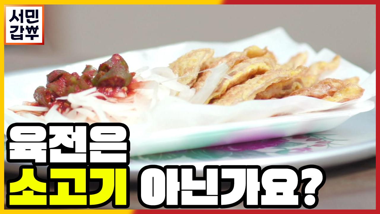 [선공개] 전주 한옥마을의 별미! 원래 육전은 소고기 ....