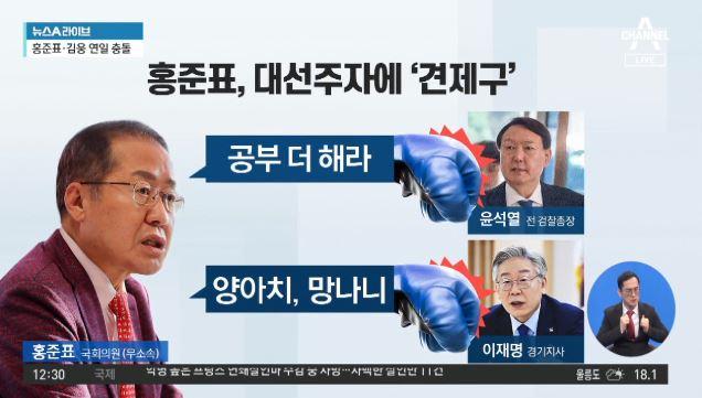 홍준표, 복당 선언하며…윤석열·이재명에 견제구