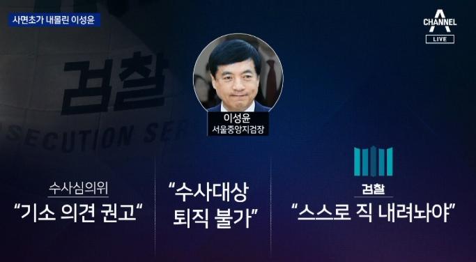 '사면초가' 이성윤…검찰의 정권 관련 수사, 어디로?