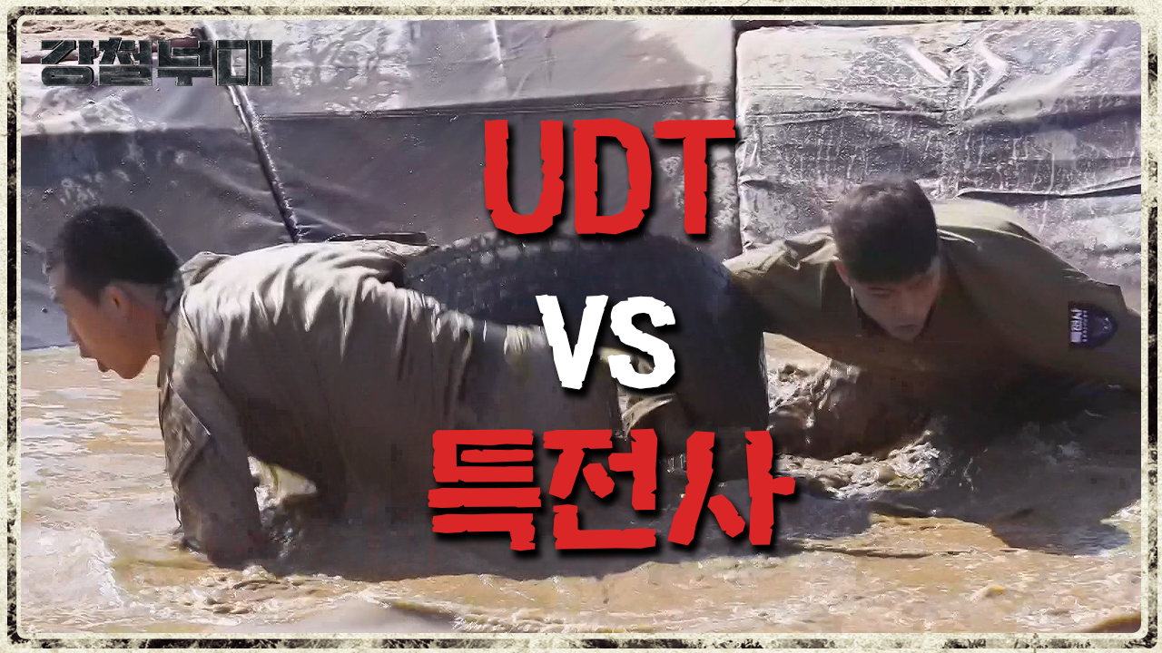 UDT 김상욱 vs 특전사 김현동, 각 팀 대표 피지컬....