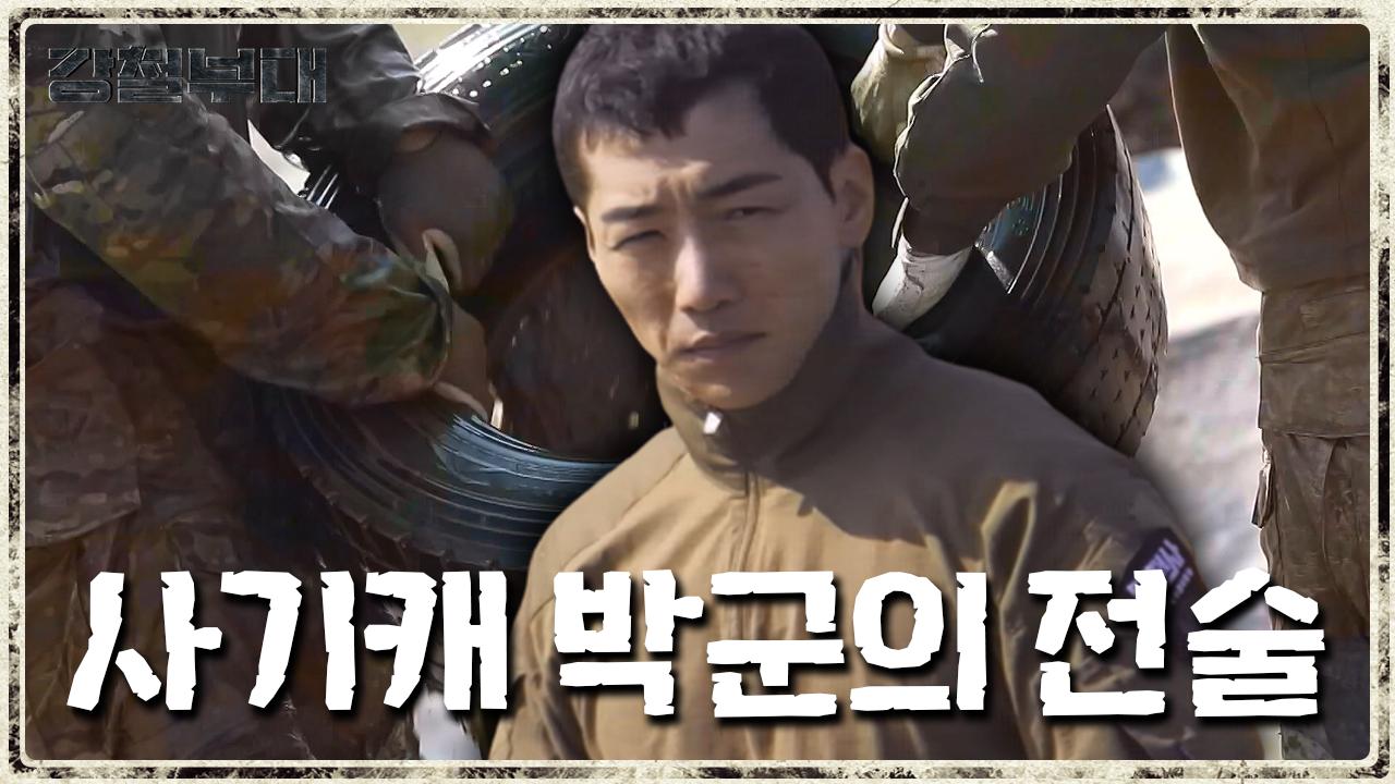 20kg 체급을 뛰어넘는 박군의 전술 ☞  박군이 제대로 사기캐인 이유