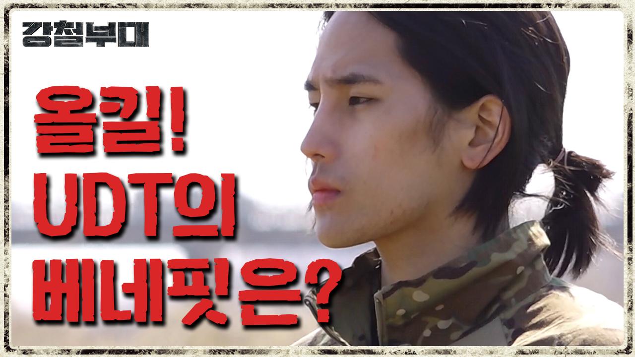 ALL☆KILL!  UDT 김상욱이 가져온 강력한 베네핏의 정체는?