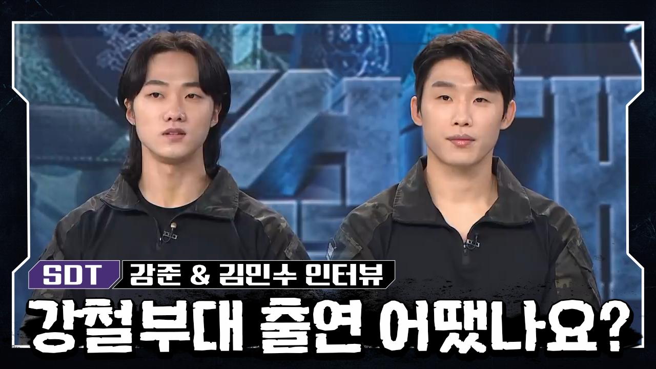 [#강철부대] '강철부대를 떠나며..' 뉴스 데뷔한 S....
