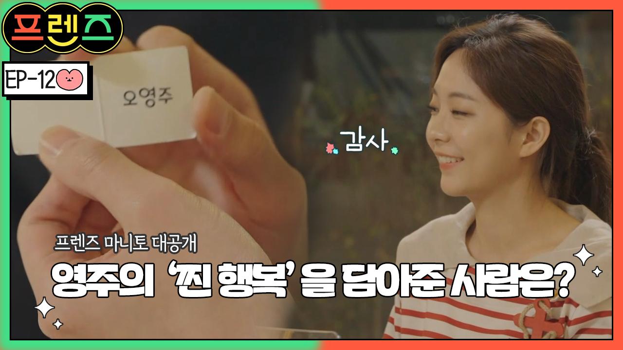 ★프렌즈 마니토 대공개★ 서로의 '찐 행복'을 담아준 ....