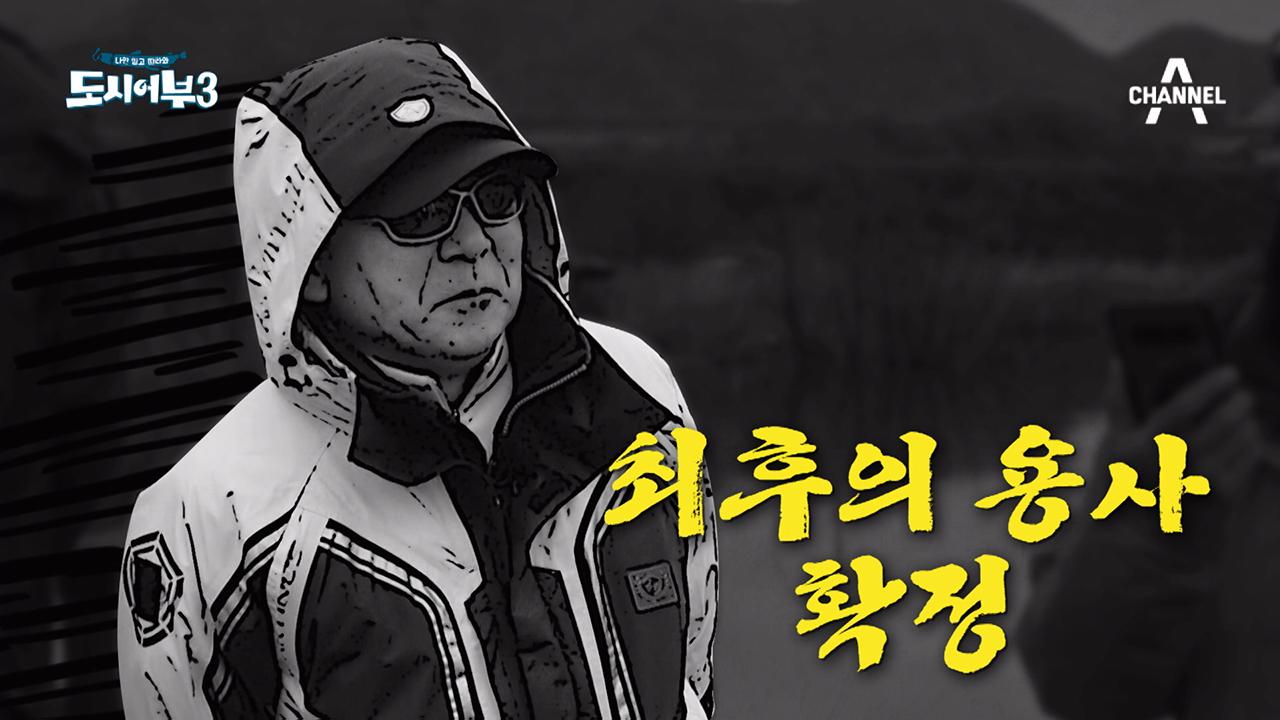 최후의 용사 박프로 | 도시어부3 2화 (#2/14)