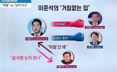 """이준석의 '거침없는 입'…정진석 """"막말 프레임 경계"""""""