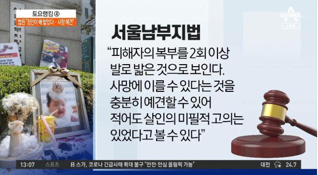 '살인죄' 정인이 양모 무기징역…양부 징역 5년