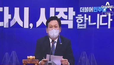 """송영길 """"당 주도"""" 차별화 나서자…""""초선들 데리고 나가...."""