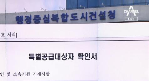[단독]행복청, '대상 제외' 알고도…2년 넘게 특공 ....