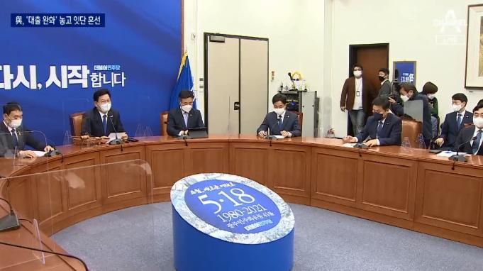 집값 너무 올라서…민주당 내부서 'LTV 90%'도 냉....