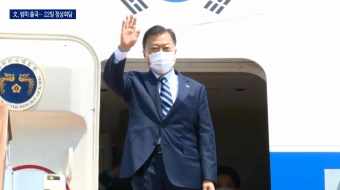 문 대통령, 한미정상회담 위해 출국…'백신 공조' 모색