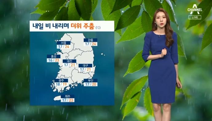 [날씨]내일 전국 비…기온 떨어져 선선