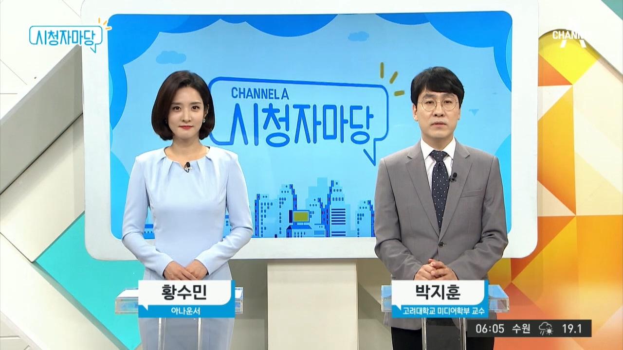 채널A 시청자 마당 494회