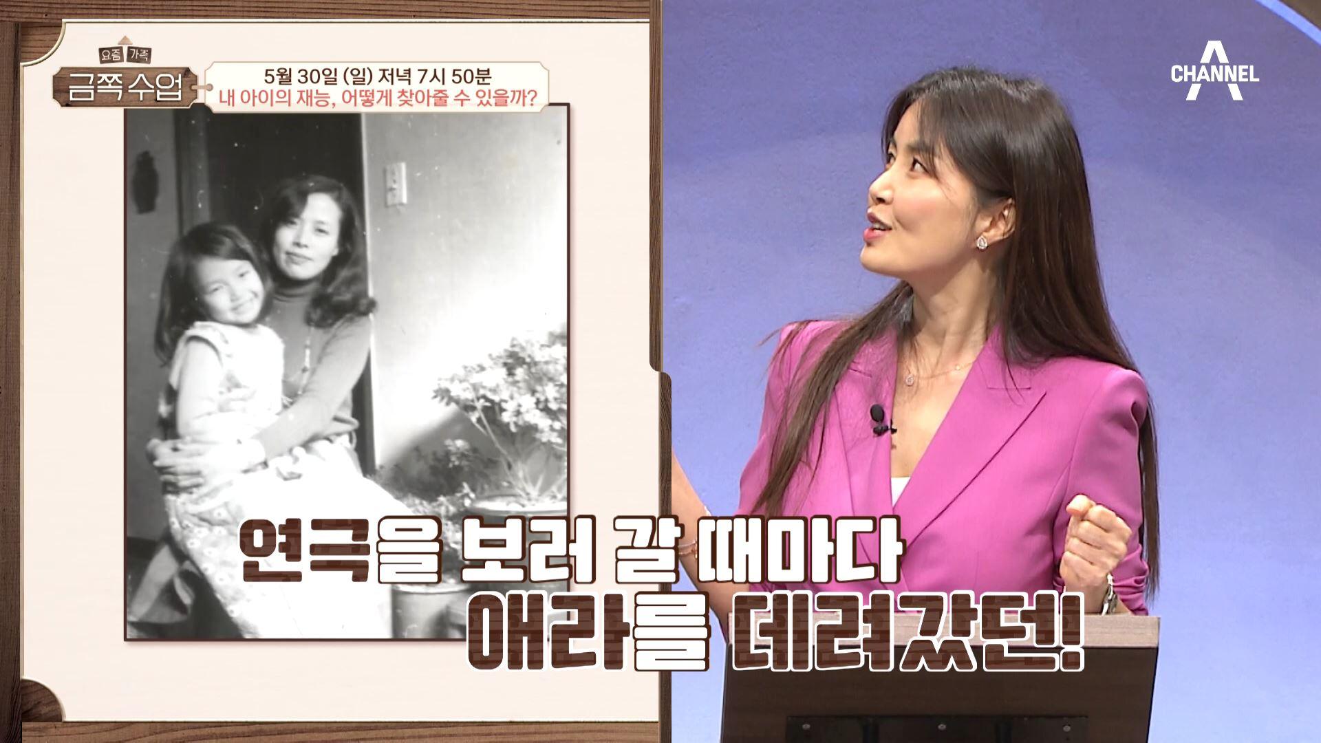 [선공개] '선배 엄마 신애라'가 배우의 길을 찾을 수....
